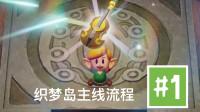 【Carol游戏实况】塞尔达传说织梦岛 1