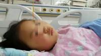 5岁女童被喷泉冲上数米高空落地昏厥 损伤严重多部位撕裂
