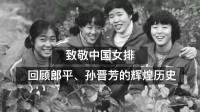 致敬中国女排,回顾郎平、孙晋芳的辉煌时代
