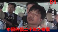 中国刑侦奇案盘点,大家公认最离奇的一集,拍成电视剧绝对火爆!