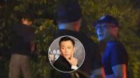 八卦:刘烨深夜聚会 醉酒后竟在路旁做这事儿?