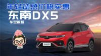 【购车300秒】年轻动感价格实惠 东南DX5车型解析