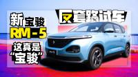 是SUV也是MPV试驾新宝骏RM-5 | 反套路试车