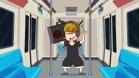 小伙抱怨地铁上的乘客没素质,结果他却挨批了!