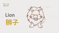亲子英语简笔画,画狮子简笔画,学画画同时学英语单词
