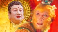 难怪孙悟空飞不出如来手掌,你看佛祖的眼睛有何特殊技能?