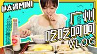 【大胃mini的vlog】出差吃到爽说好吃遍全天下美食不只是说说而已