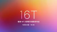 魅族16T大屏娱乐旗舰发布会全程回顾