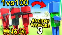 【逍遥小枫】用未来武器挑战中世纪竞技场,1v100被围攻竟然打输了 | Ancient warfare #2