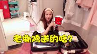 板娘小薇Vlog38:行李箱大揭秘,出门必带的装备竟是老撕鸡送的?