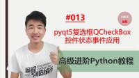 Python高级进阶教程013期 pyqt5复选框QCheckBox控件状态事件应用