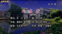 潮曲: 父亲赞(伴奏)- 李四海