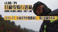 穷游骑行西藏,在雨夹雪中骑行是什么感受?川藏线深秋骑行太苦了