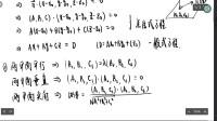 平面和直线的方程