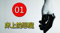 《邪恶01》美版走近科学,用真相破解一切