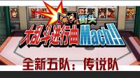 【街头大乱斗进行曲 Mach! ! 】传说篇:热血格斗最新升级版