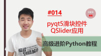 Python高级进阶教程014期 pyqt5滑块控件QSlider应用#刘金玉编程