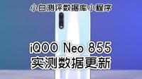 「小白测评数据库」iQOO Neo855和魅族16T实测数据更新