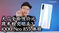 「小白测评」大厂全面性价比 跟米粉交朋友?iQOO Neo 855体验