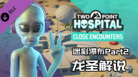 【龙圣】《双点医院》第三类接触DLC三星流程攻略——迷彩瀑布Part2