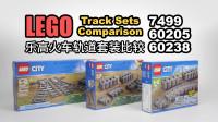 乐高火车轨道比较 7499-60205-60238 LEGO Train Track Sets Comparison