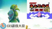【蓝月】GB怀旧游戏大赏之塞尔达传说1【织梦岛 梦见岛DX】