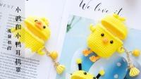 小鸡和小鸭耳机套   如意鸟手工钩针编织