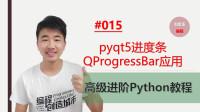 Python高级进阶教程015期 pyqt5进度条QProgressBar应用#刘金玉编程