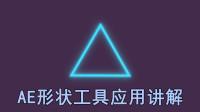 【AE教程】AE2019形状工具应用效果讲解-发光三角