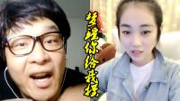 梦瑶梦里摇-单老师爆笑如雷第8集