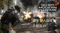 【群影解说】使命召唤16:现代战争 单人战役 01