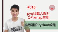 Python高级进阶教程016期 pyqt5载入图片QPixmap应用#刘金玉编程