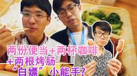【神叹的Vlog】037:便利店白嫖狂魔???