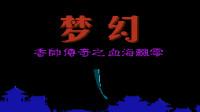 FC香帅传奇之血海飘零游玩解说中