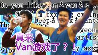 【神叹的Vlog】038:啊!暗黑势力上漫展Van游戏?!