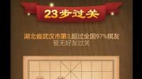天天象棋_残局挑战_第148期_2019年10月28日23步过关