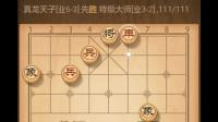 天天象棋_人机对战_挑战特级T03中炮对屏风马多子胜