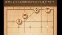 天天象棋_人机对战_挑战特级T04中炮对弃中卒布局多子胜
