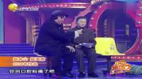 赵本山搭上海燕 这是要笑死人的节奏啊 爆笑小品《有病没病》