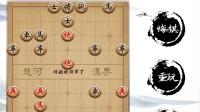 象棋基本杀法_布局杀T01顺手炮