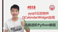 Python高级进阶教程018期 pyqt5日历控件QCalendarWidget应用#刘金玉编程
