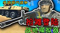 【逍遥小枫】用战地模拟器100%还原抢滩登陆战 | 战地模拟器正式版#2