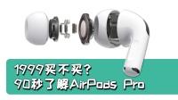 1999的新AirPods Pro在哪里?90秒带你全面了解苹果降噪耳机