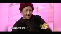 赵本山和宋丹丹合作搭档 忍不住又看一遍爆笑小品《老伴》