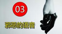 《邪恶03》人工智能进化出自我意识,最终化身索命恶魔