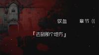 【驭血】01章~思念