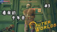 游戏真好玩【蓝月解说】天外世界 PC中文版 新手向视频3【看我的千年杀】