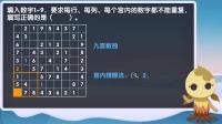 方格中的秘密 例题(三)行列排除法