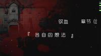 【驭血】02章~各自的想法(壹)