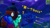 堡垒之夜:出现一只巨大怪物?堡垒史上第一个boss!12人一起群殴